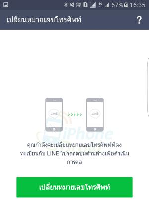 change-line-phone-number3