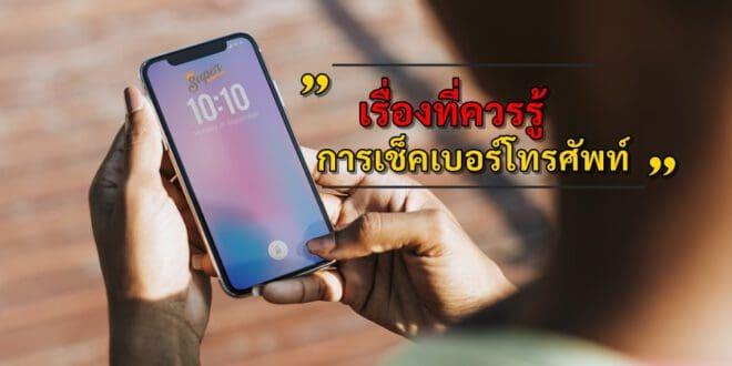 การเช็คเบอร์โทรศัพท์