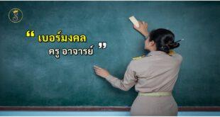 เบอร์มงคลสำหรับครูอาจารย์ และการร้อยเรียงให้เบอร์นั้นทรงพลัง